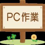 事務作業_PC作業