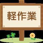 軽作業_150_150
